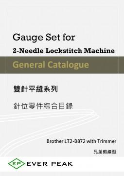 雙針平縫系列針位零件 - 兄弟剪線型